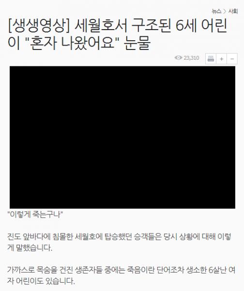 """SBS: [생생영상] 세월호서 구조된 6세 어린이 """"혼자 나왔어요"""" 눈물"""
