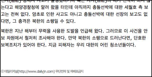 데일리저널 - 세월호 침몰이 이상하다