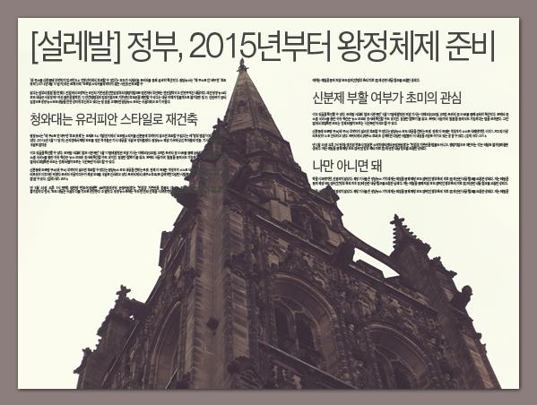 정부, 2015년부터 왕정체제 준비