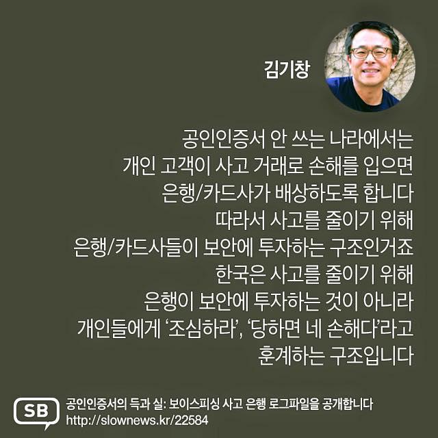 사운드바이트 슬로우바이트 김기창 공인인증서
