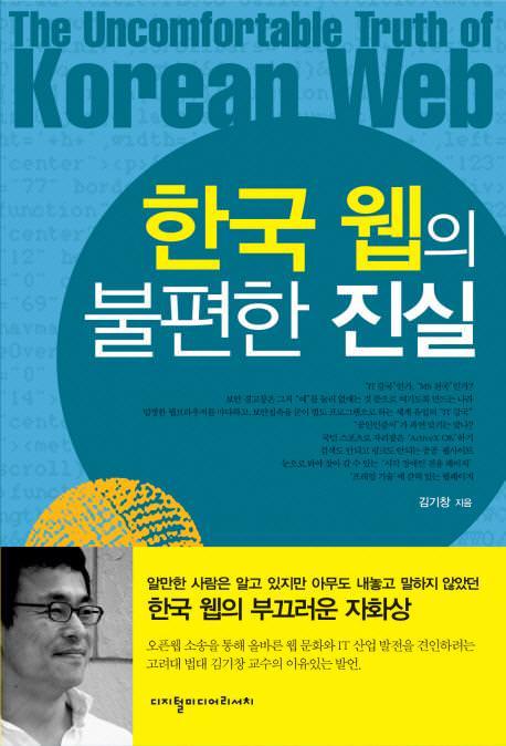 한국 웹의 불편한 진실