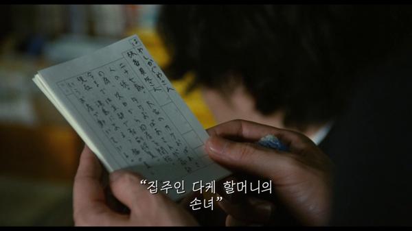 마지메가 용례채집카드에 정리한 가구야에 대한 정보 (영화 '행복한 사전' 캡처)
