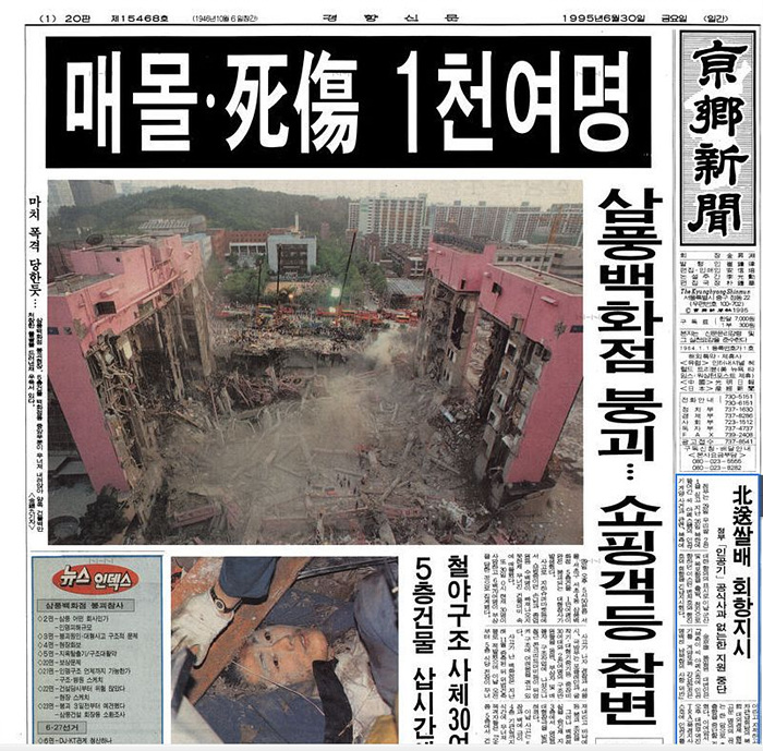 1995년 6월 29일 삼풍백화점이 무너졌다. (이미지: 다음날 경향신문 1면)