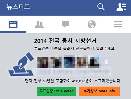 Facebook-Im-a-Voter-Button_5
