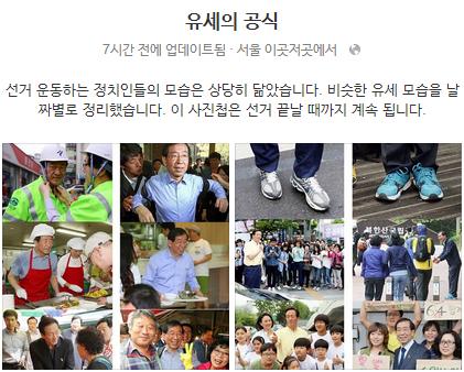 """한국일보 페이스북 사진첩 """"유세의 공식"""""""