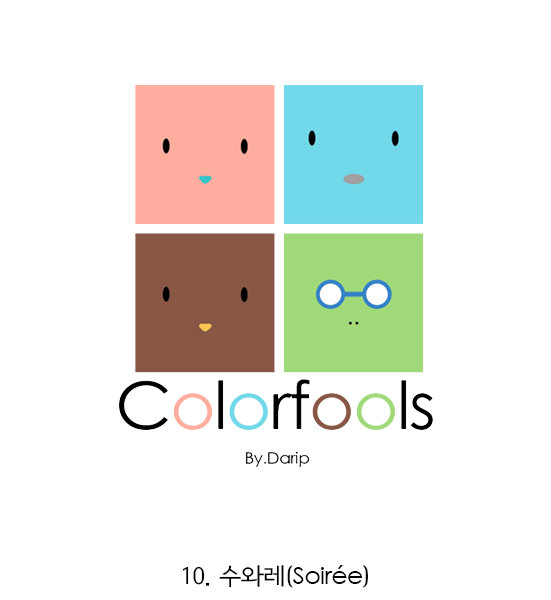 Colorfools 10화 - 수와레 1/10