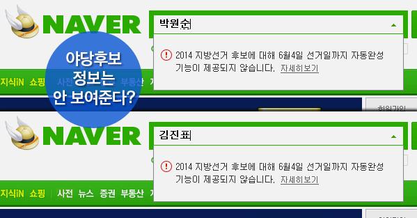 네이버의 선거 후보 (야당) 검색 결과 (2014년 5월 15일)