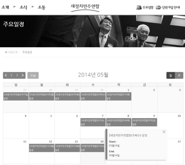 텅 비어 있는 새정치민주연합 온라인 일정표 (이미지: 새정치민주연합 홈페이지)