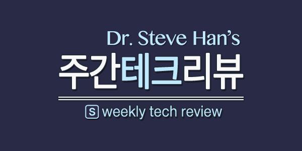 주간 테크 리뷰 (by 한상기)