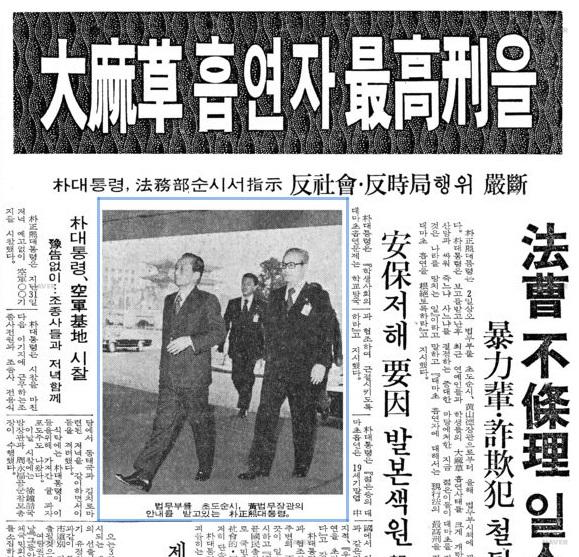 경향신문 1976년 2월1일자.