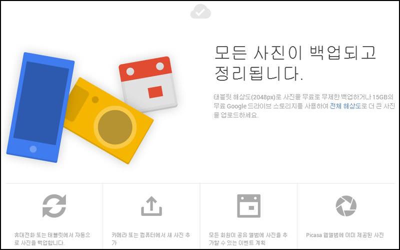 구글 플러스 - 모든 사진이 백업되고 정리됩니다.