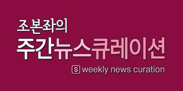 조본좌의 주간 뉴스 큐레이션