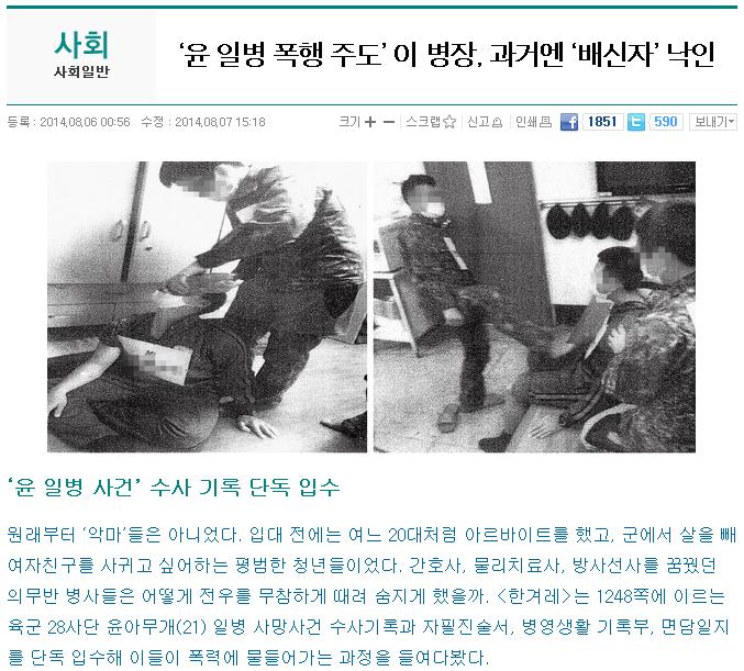 28사단 집단구타 사건의 '가해자' 문제를 다룬 한겨레