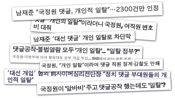 국정원 댓글이 개인적 일탈?