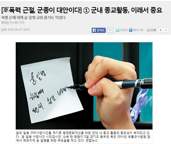 28사단 집단구타 사건의 재발을 막기 위한 현실적인 대안으로 '근종' 문제를 다룬 기독교 계열 언론 국민일보