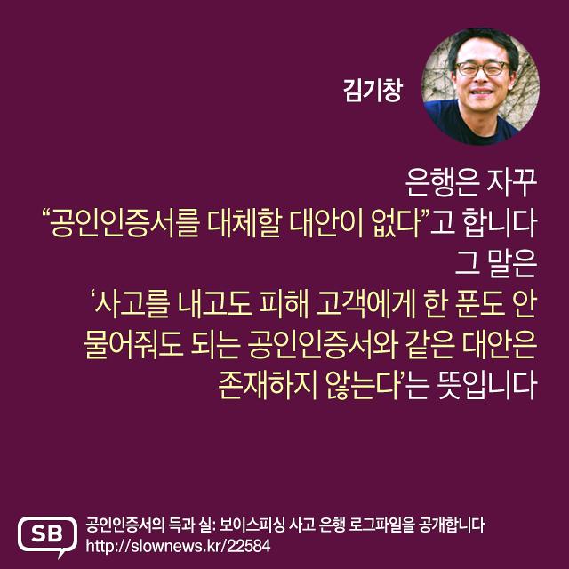 김기창 슬로우바이트 바이트