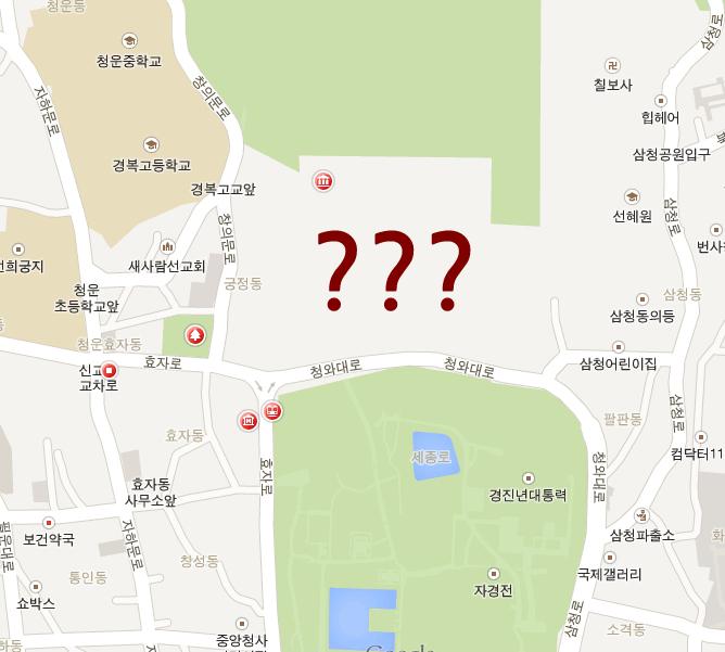 청와대는 뻔히 거기에 있는 줄 알면서도 지도에는 '청와대'라고 표시되지 않는다.