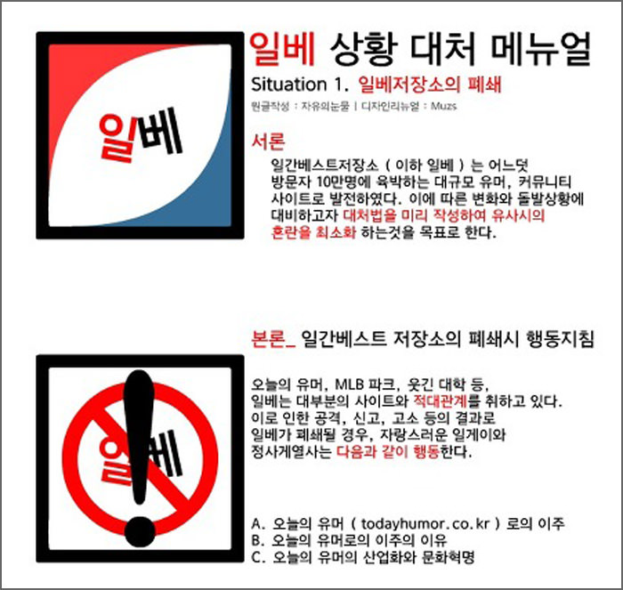 일베 상황 대처 매뉴얼 중 일부