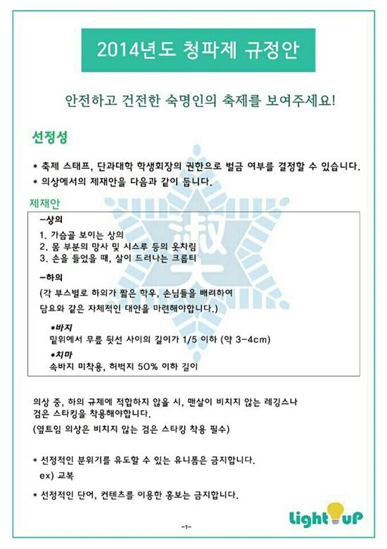 숙명여대 총학생회가 발표한 축제 의상 등 규제안