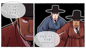 오성X한음