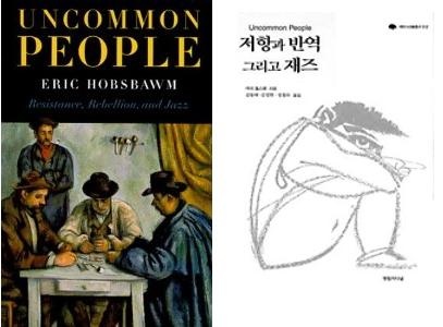 에릭 홉스봄, [Uncommon People: Resistance, Rebellion and Jazz](1998)과 한국어 번역본