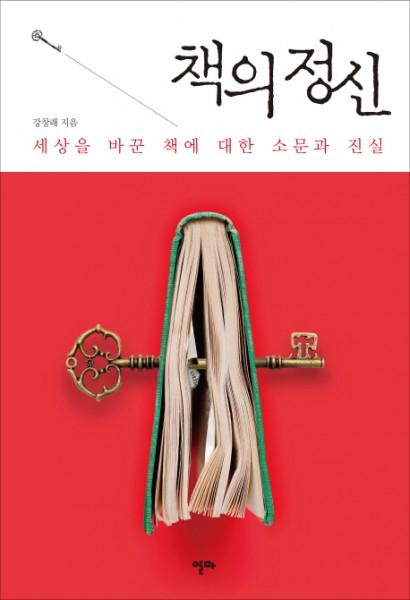 강창래 | 알마 | 2013.12.13