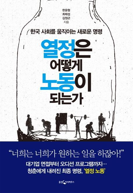 한윤형 , 최태섭 , 김정근 지음  | 출판사웅진지식하우스. | 2011.04.15