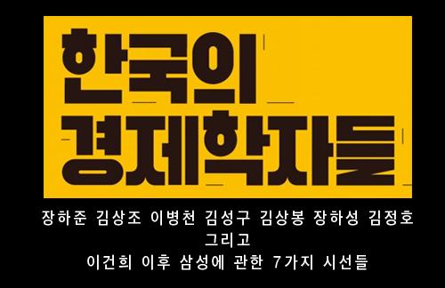 카드 뉴스 - 이건희 이후 삼성에 관한 7가지 시선들 1/25