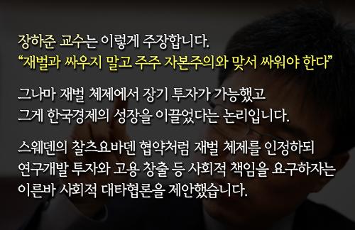 카드 뉴스 - 이건희 이후 삼성에 관한 7가지 시선들 3/25