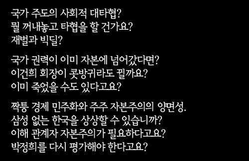 카드 뉴스 - 이건희 이후 삼성에 관한 7가지 시선들 23/25