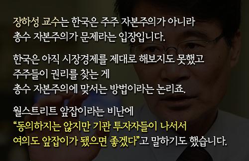 카드 뉴스 - 이건희 이후 삼성에 관한 7가지 시선들 24/25