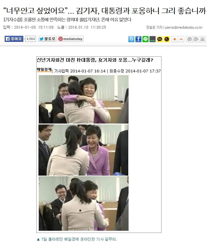 """미디어오늘, """"너무안고 싶었어요""""... 김기자, 대통령과 포옹하니 그리 좋습니까 중 발췌"""