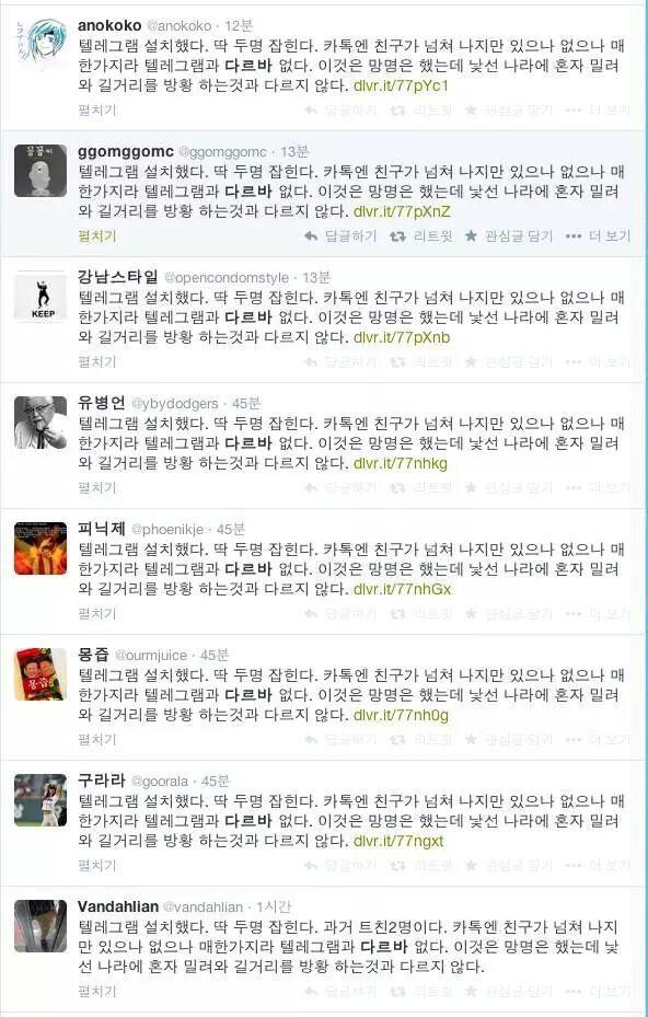 텔레그램 다르바 트윗들