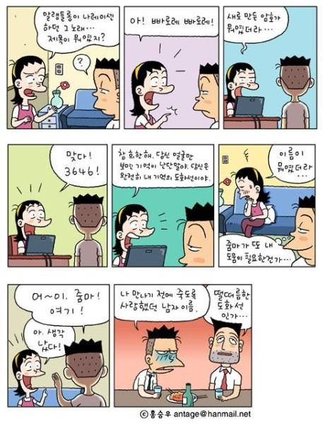 비빔툰에 등장한 구본준 기사의 모습(마지막 장면 오른쪽)