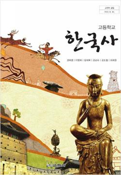 교학사 한국사 교과서