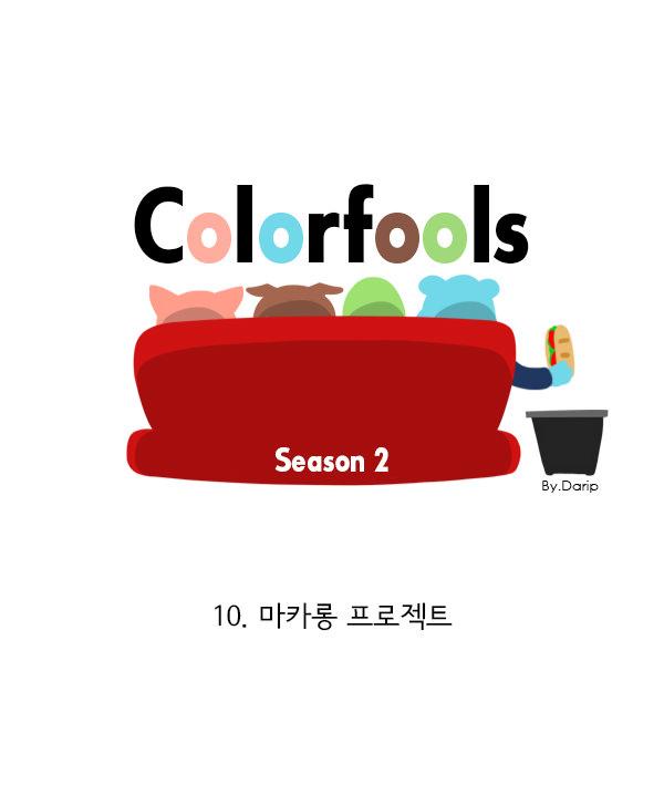 colorfools 2-10 - 마카롱 프로젝트 2/9