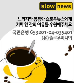 슬로우뉴스 후원 배너 (ㅜ.ㅜ)