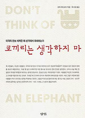 코끼리는 생각하지 마