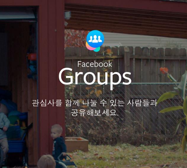 페이스북 그룹