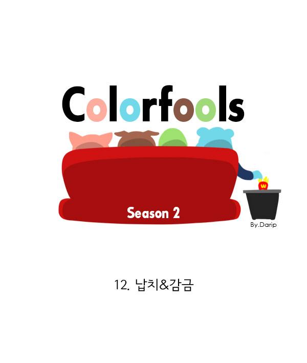 Colorfools 2-12 - 납치 & 감금 2/9