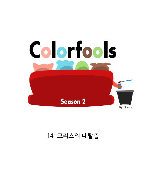Colorfools 2 - 14 - 크리스의 대탈출 2/9