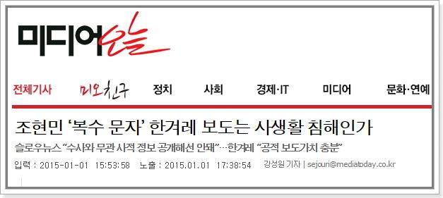 미디어오늘 - 조현민 '복수 문자' 한겨레 보도는 사생활 침해인가 (강성원)  http://www.mediatoday.co.kr/news/articleView.html?idxno=121004