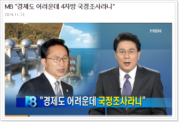 MBN 이명박 국정조사