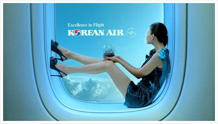 출처: 대한항공 광고