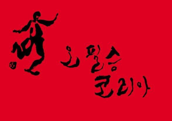 오 필승 코리아  (재인용 출처:  부산촛불방송) http://blog.daum.net/_blog/BlogTypeView.do?blogid=0ZP6c&articleno=430&categoryId=82&regdt=20120815003649