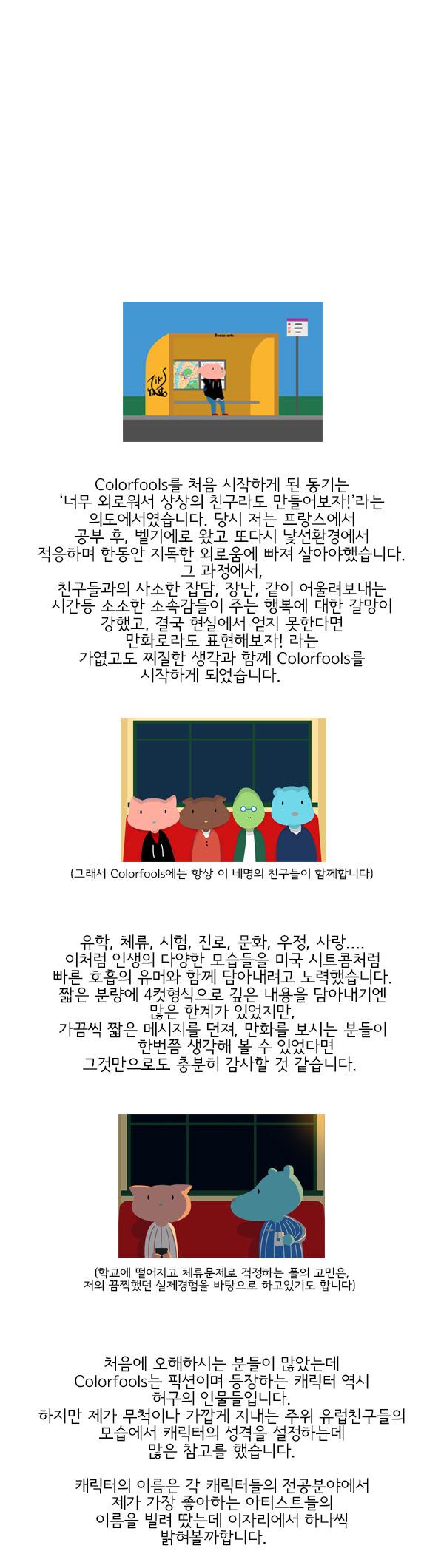 Colorfools 휴재 안내 3/13