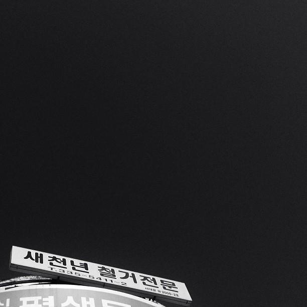 Seungbeom Kim, CC BY https://flic.kr/p/e2tQR1