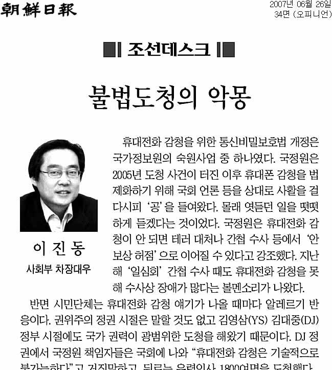 조선일보 2007년 6월 26일 자 34면 논설