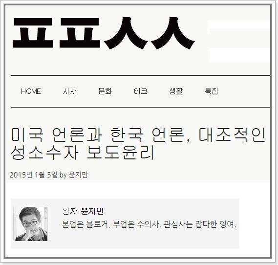 ㅍㅍㅅㅅ - 미국 언론과 한국 언론, 대조적인 성소수자 보도윤리  http://ppss.kr/archives/36100