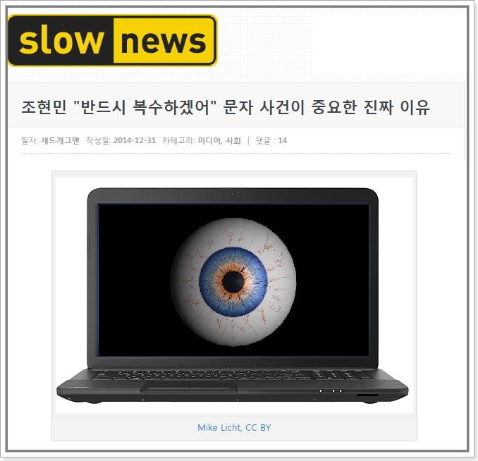"""슬로우뉴스 - 조현민 """"반드시 복수하겠어"""" 문자 사건이 중요한 진짜 이유 http://slownews.kr/35613"""